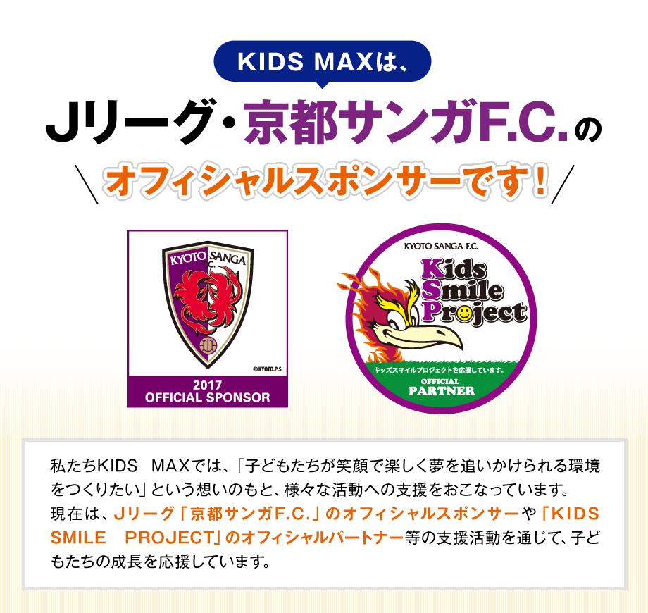 KIDS MAXは、Jリーグ・京都サンガF.C.のオフィシャルスポンサーです!