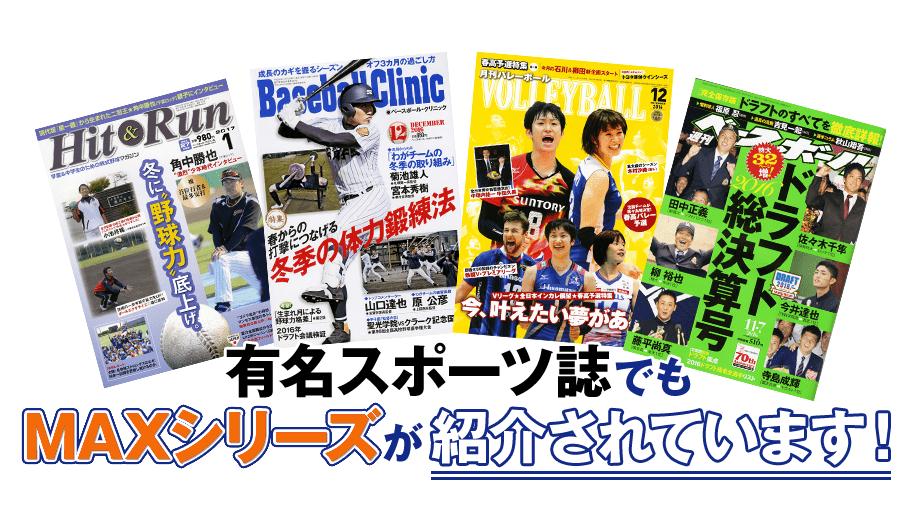 有名スポーツ誌でもMAXシリーズが紹介されています!