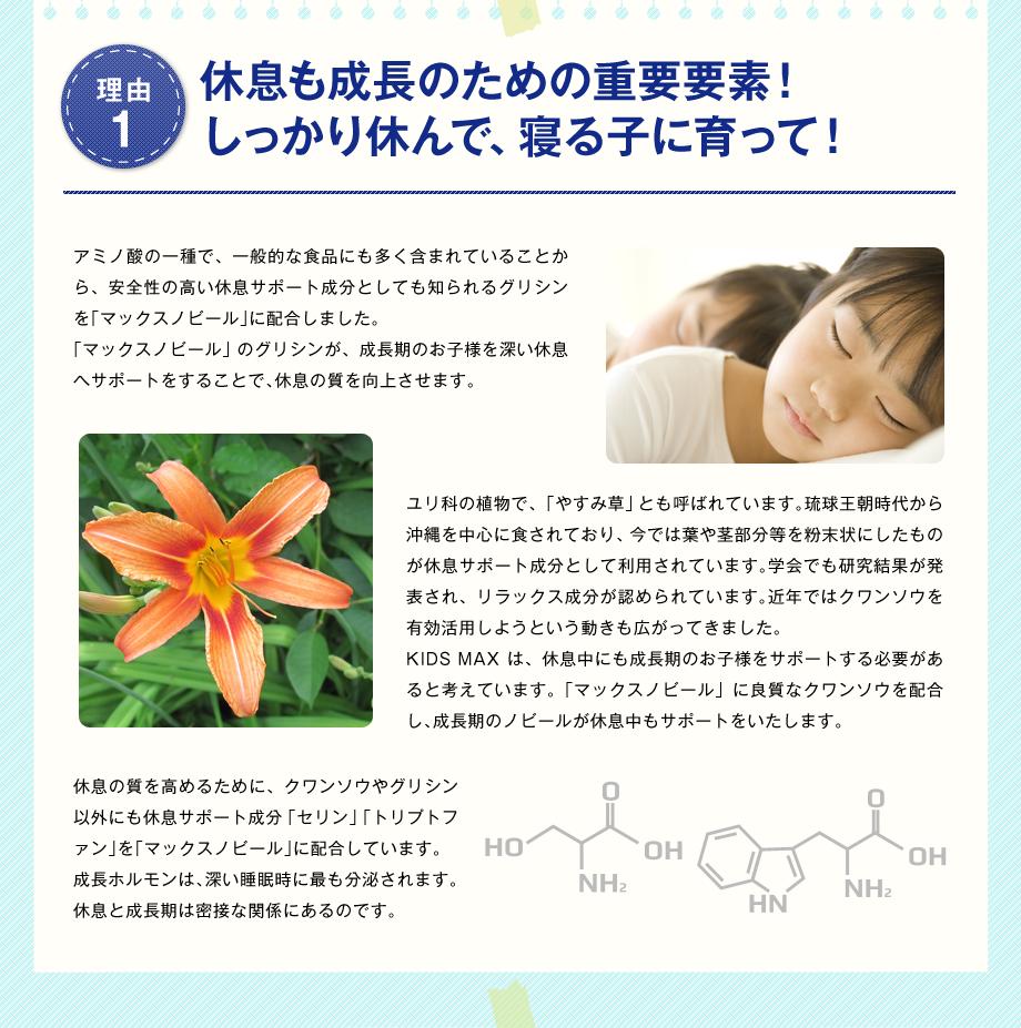 理由1 休息も成長のための重要要素!しっかり休んで寝る子に育って!