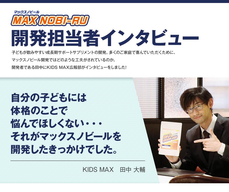 KIDS MAXはこれからも子どもたちの夢を応援し続けます! マックスノビール 開発担当者インタビュー
