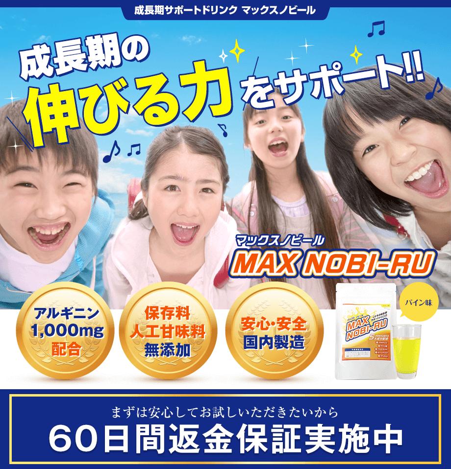 成長期のお子様をのび~るサポート!!