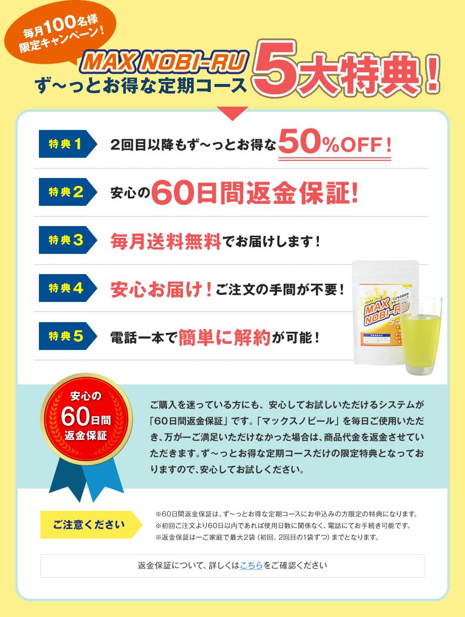 毎月100名様限定キャンペーン! MAX NOBI-RU ず~っとお得な定期コース 5大特典